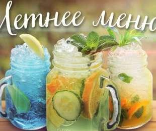 Летнее барное Меню